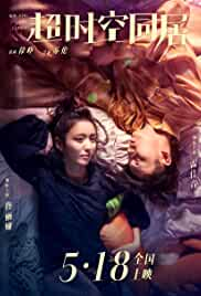 Watch Movie How Long Will I Love U (Chao shi kong tong ju) (2018)