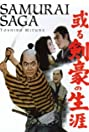 Samurai Saga (1959) Poster