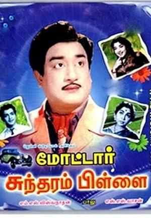 Shivaji Ganesan Motor Sundaram Pillai Movie