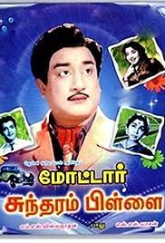 Motor Sundaram Pillai Poster
