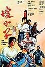 Huai xiao zi (1980) Poster