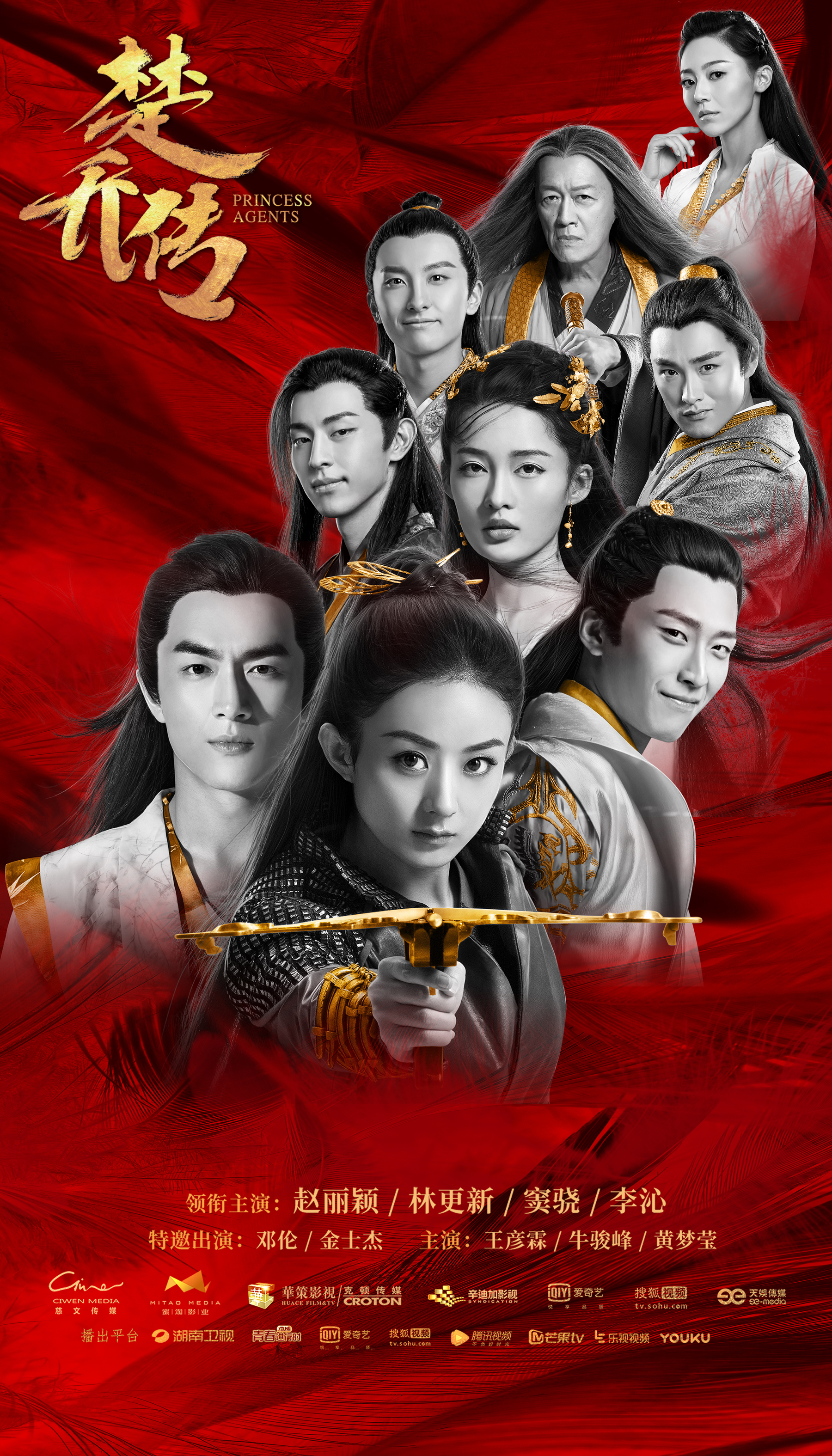 Chu Qiao zhuan (TV Series 2017– ) - IMDb