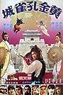Huang jin kong que cheng (1979) Poster