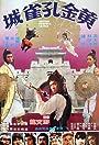 Huang jin kong que cheng