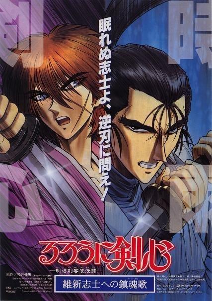 Rurôni Kenshin: Ishin shishi e no Requiem (1997)