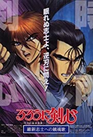 Rurouni Kenshin: The Movie Poster