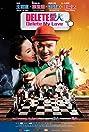 Delete My Love (2014) Poster