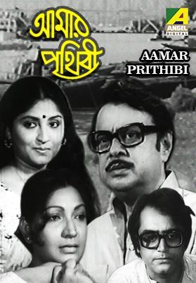 Amar Prithibi ((1985))
