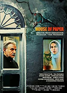 House of Paper (2017)