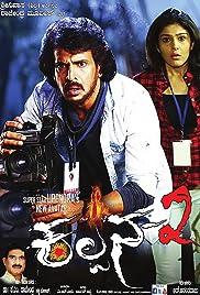 Bhagmati 2 – Kalpana 2 – 2016 WebRip South Movie Hindi Dubbed 300mb 480p 1GB 720p 3GB 5GB 1080p