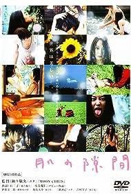 Hada no sukima (2004)