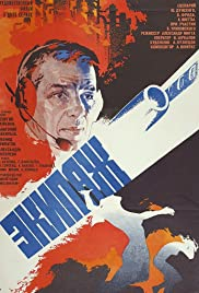 Ekipazh Poster