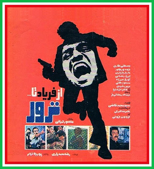 Az faryad ta teror ((1980))