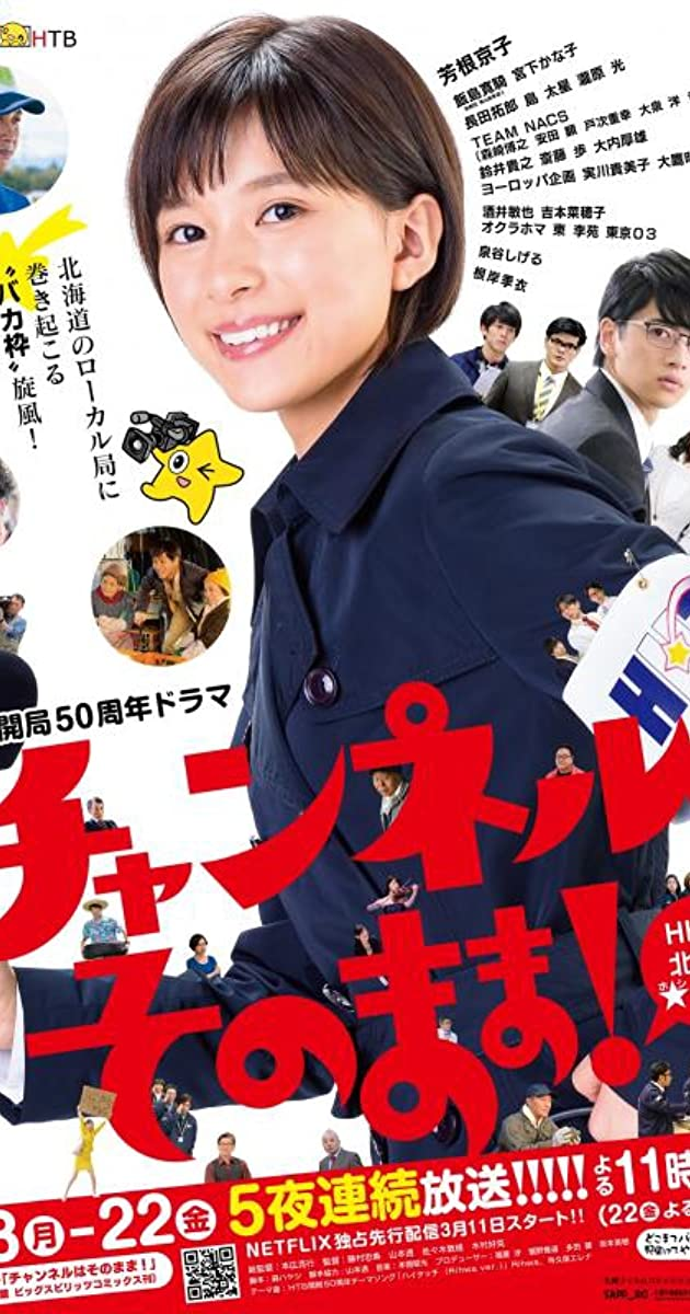 Download Channeru wa sono mama! or watch streaming online complete episodes of  Season1 in HD 720p 1080p using torrent
