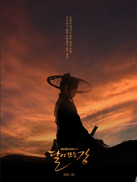 The story of Princess Pyeonggang who was born as a princess but raised to be a soldier for Goguryeo. She dreams to be the first female Taewang of Gorguryeo but is confused about the new feelings experienced after meeting On Dal.