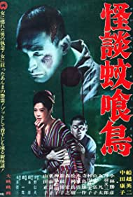 Kaidan Kakuidori (1961)