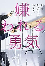 Kirawareru yûki Poster