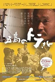Gotô no torasan (2016)