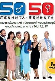 Peninta-Peninta Poster