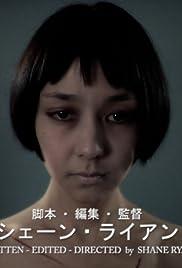 Oni-gokko Poster