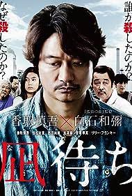 Shingo Katori in Nagi machi (2019)