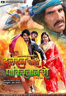 Dulhan Chahi Pakistan Se (2016)