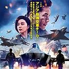 Kong tian lie (2017)