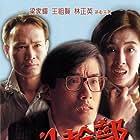 Gui gan bu (1991)