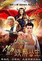 Dream Journey 2: Princess Iron Fan