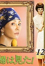 Kaseifu wa mita! Poster