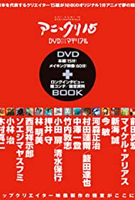 Ani*Kuri15 (2007) Poster - TV Show Forum, Cast, Reviews