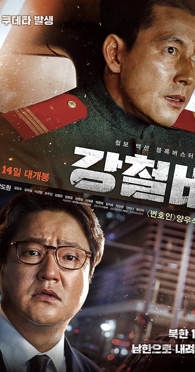 Image Gangcheolbi