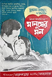 Manusher Mon Poster