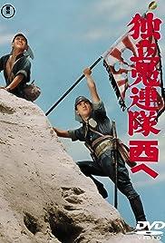 Dokuritsu gurentai Poster