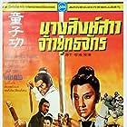 Tong zi gong (1971)