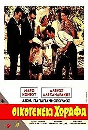 Oikogeneia Horafa Poster