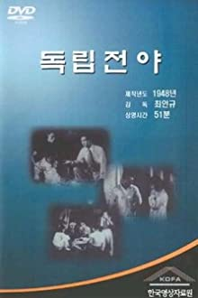 Independence Night (1948)