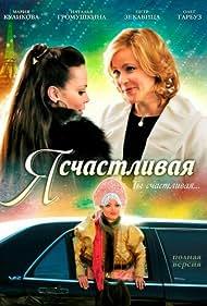 Ya schastlivaya! (2010)