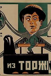 Zakroyshchik iz Torzhka Poster