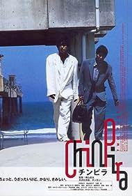 Chinpira (1996)