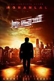 Mohanlal in Mr. Fraud (2014)