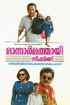 Siddique Mannar Mathai Speaking Movie