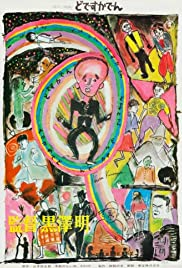 Dodes'ka-den (1970) Poster - Movie Forum, Cast, Reviews