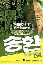 Songhwan