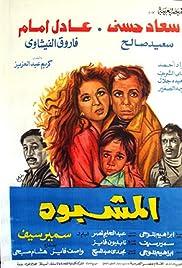 Al-Mashbouh