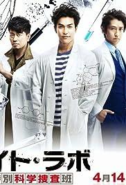Howaito rabo: Keishichou tokubetsu kagaku sousahan Poster