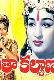 Seeta Kalyanam (1976)