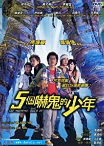 Best psp movie downloads Ng goh haak gwai dik siu nin by Wilson Yip [320p]