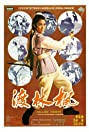 Feng lin du (1969) Poster
