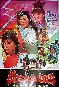 Tian lang xing (1979)